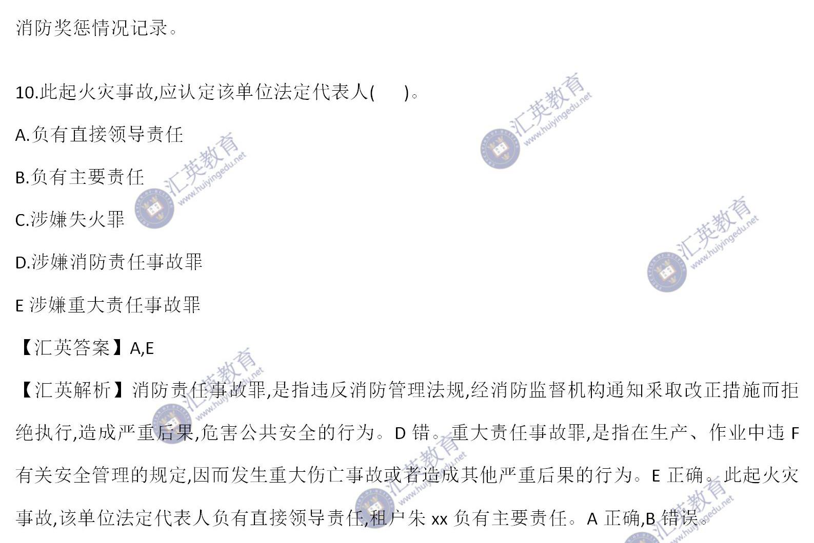 消防案例分析_0711.png
